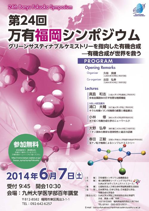 poster_2014fukuoka