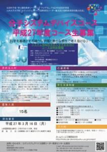H27年度コース生募集_システム情報科学府向け141117_rev002